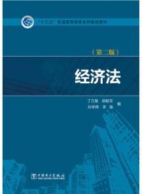 """经济法(第二版)/""""十三五""""浅显高等教导本科筹划教材"""