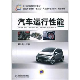 """21世纪高等学校教材·普通高等教育""""十二五""""汽车类专业(方向)规划教材:汽车运行性能"""