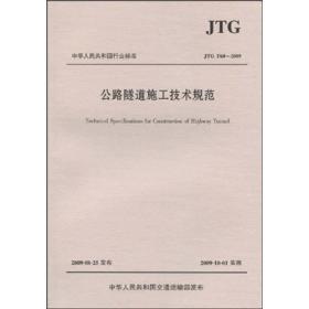 JTG F60-2009-公路隧道施工技术规范