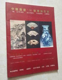 中国南京96秋季拍卖会-中国书画 中国扇画 古董珍玩