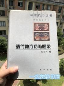 中国钱币丛书甲种本之二十—清代地方私贴图录石长有中华书局现货