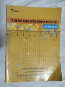 《TI图形计算器在中学数学创新教育中的应用》结题报告【大16开 2002年印刷】