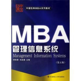 中国经典MBA系列教材:管理信息系统