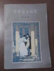 普希金小说集(安徽人民出版社 82年一版一印)