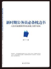 新手时期公务员必备枕边书:公务员道德修养和执政能力提升读本