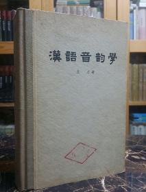 汉语音韵学(16开精装,1956年一版一印)