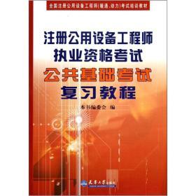 注册公用设备工程师执考公共基础考试复习教程(第2版)