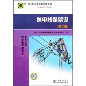 送电线路架设(第2版)