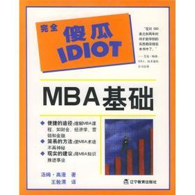 MBA基础