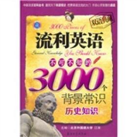 江涛英语:流利英语不可不知的3000个背景常识(历史知识篇)