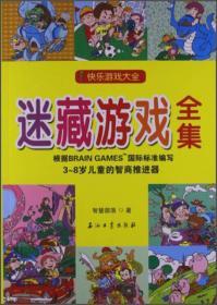 9787502196196-ha-快乐游戏大全:迷藏游戏全集