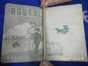 新写信不求人   上海尚古山房出版社  (一本很具有50年代特色的读物,里面的书信反应了那个年代的火热生活)