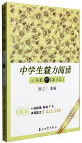 中学生魅力阅读(第3版)七年级·下