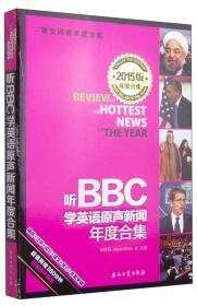 听BBC学英语原声新闻年度合集(2015年版)