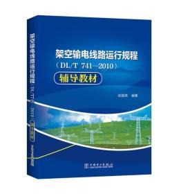 架空输电线路运行规程(DL/T741—2010)辅导教材