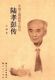 中国工程院院士传记--陆孝彭传