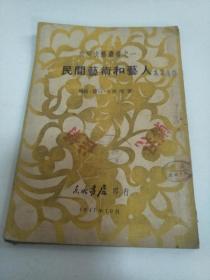 民国旧书:民间艺术和艺人 后附剪纸作品12幅 套红印刷