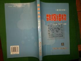 数据结构(C语言版)/严蔚敏、吴伟民+