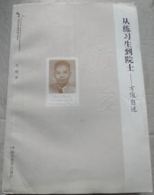 从练习生到院士——方俊自述   20世纪中国科学口述史