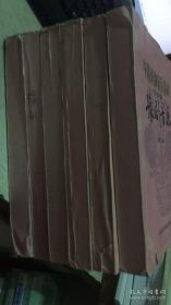 中国戏曲音乐集成 河南卷 豫剧音乐 全6册 征求意见稿