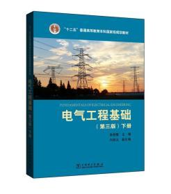 电气工程基础(第三版)上册 下册(第3版)陈慈萱 中国电力出版社