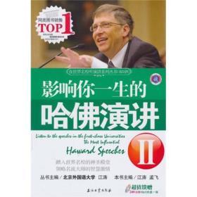影响你一生的哈佛演讲2