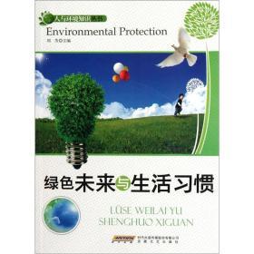 #人与环境知识丛书:绿色未来与生活习惯
