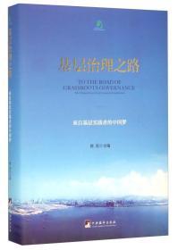 社无货-基层治理之路来自基层实践者的中国梦