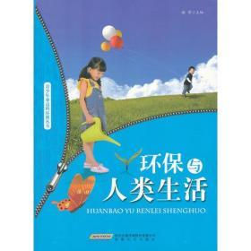 #青少年身边的环保丛书:环保与人类生活