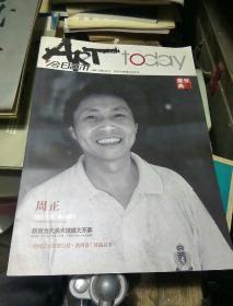 今日艺术,盛世典藏第17期