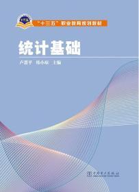 统计基础/王凡帆/十三五职业教育规划教材