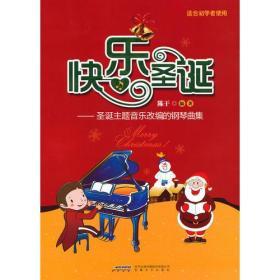 快乐圣诞——圣诞主题音乐改编的钢琴曲集