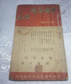 中国养蜂杂志(1951年第九卷第七期到第十二期)战争时期。书刊标有增产节约,捐献武器等内容