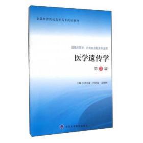 医学遗传学临床医学、护理类及相关专业用第二2版黄雪霜阎希青姜9787565912351s