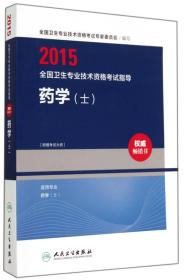 2015全国卫生专业技术资格考试指导:药学(士 人卫版 专业代码101)