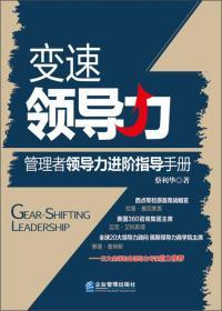 变速领导力:管理者领导力进阶指导手册【库存新书】
