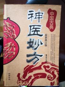 中国古典神医妙方【南车库】36