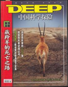 中国科学探险2007·6总第43期
