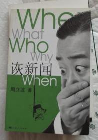 诙新闻   上海人民出版社