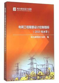 电网工程限额设计控制指标(2015年水平)