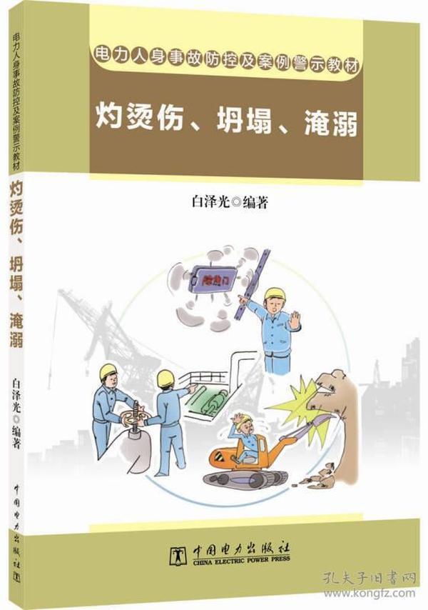 电力人身事故防控及案例警示教材  灼烫伤、坍塌、淹溺