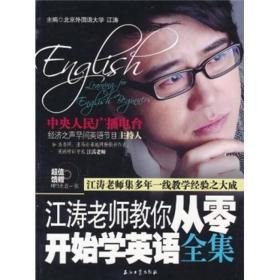正版 江涛老师教你从零开始学英语全集 江涛 石油工业出版社