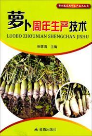 南方蔬菜周年生产技术丛书:萝卜周年生产技术H