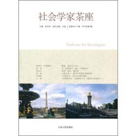社会学家茶座(总第42辑2012年第1辑)
