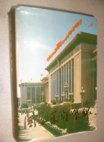 国宴菜谱集锦 人民大会堂 80年代老菜谱 正版原书