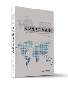 国际儒学发展报告