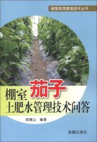 棚室蔬菜管理技术丛书:棚室茄子土肥水管理技术问答