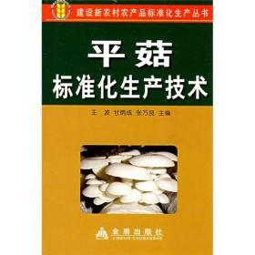 平菇标准化生产技术*