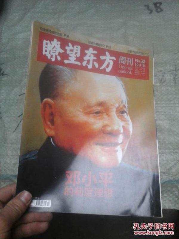 瞭望东方周刊2014年第32期