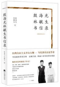 殷海光林毓生书信录